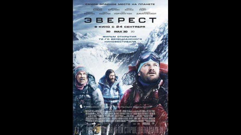 Эверест 2015 КиноПоиск смотреть онлайн без регистрации