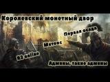 Gosbon Королевский монетный двор R2online