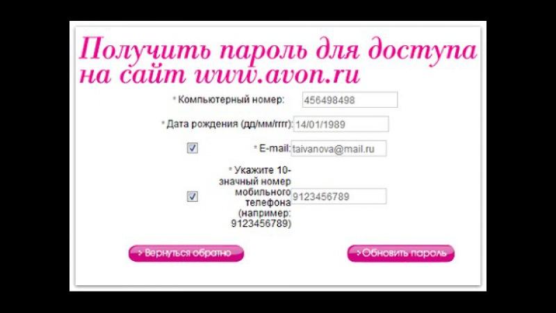Инструкция как получить пароль новичку AVON