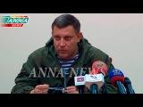 Глава ДНР о переговорах в Минске, о вооруженной миссии ОБСЕ и о границе с Украиной