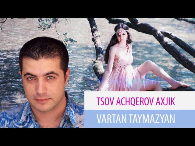 Vartan Taymazyan - Tsov Achqerov Axjik (New Single) 2016