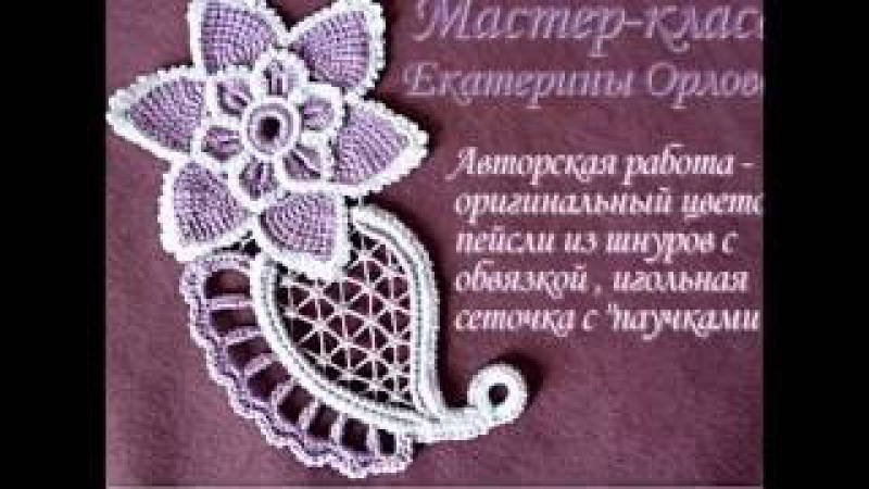 Мастер-класс на мотив ирландского кружева Элегия, irish lace crochet
