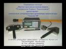 Ультразвуковой уровнемер ANALIQ M Ultrasonic Levelmeter ANALIQ M