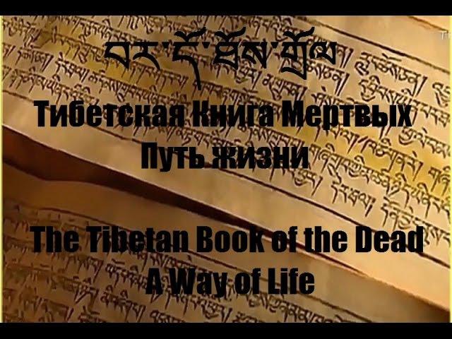 Тибетская Книга Мертвых. Путь жизни.