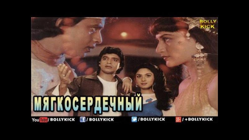 Kind Hearted мягкосердечный Болливуд фильмы Индийские фильмы Чакраборти