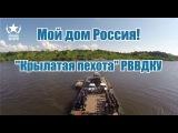 Мой дом Россия! группа Крылатая пехота РВВДКУ, Операция Шторм, Сельцы 2016.