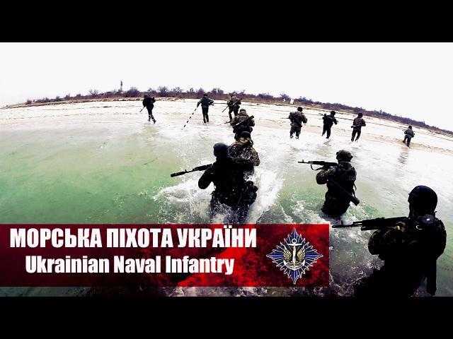 Морська піхота України «Вірний завжди» • Ukrainian Naval Infantry Always faithful