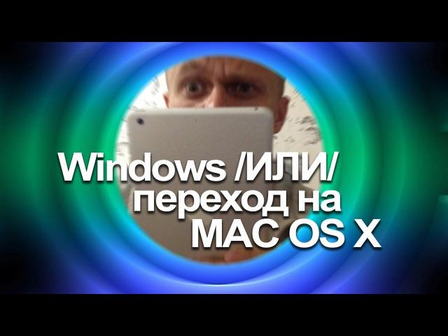 Как и зачем перейти с Windows на Mac OS X? Делаем Хакинтош!