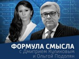 Дмитрий Куликов Формула смысла 1.07.2016 (полный выпуск, Вести фм)