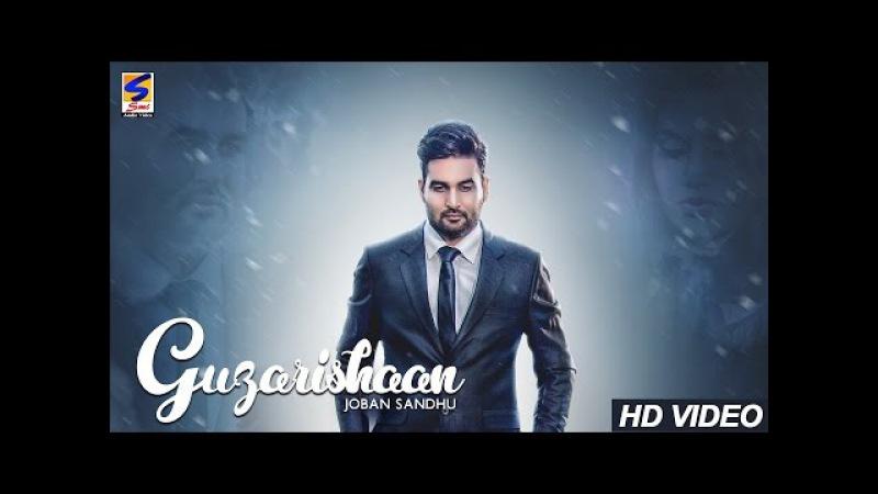 New Punjabi songs 2016 Guzarishaan | Joban Sandhu | SMI Audio | Punjabi Songs 2016 Latest