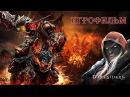 Война Ангелы и демоны / Darksiders полная версия / сюжет игрофильм фэнтези