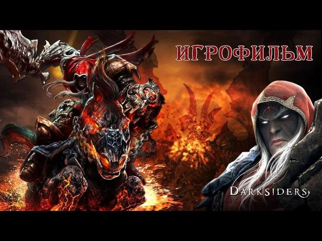 Война Ангелы и демоны Darksiders полная версия сюжет игрофильм фэнтези