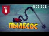 Besiege - Новые постройки | Драгстер,пылесос