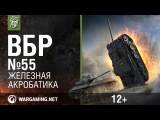 Моменты из World of Tanks. ВБР: No Comments №55 [WoT]