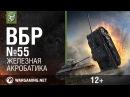Моменты из World of Tanks ВБР No Comments №55 WoT