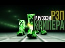 РЭП КРИПЕРА НА РУССКОМ RAP OF CREEPER IN RUSSIAN