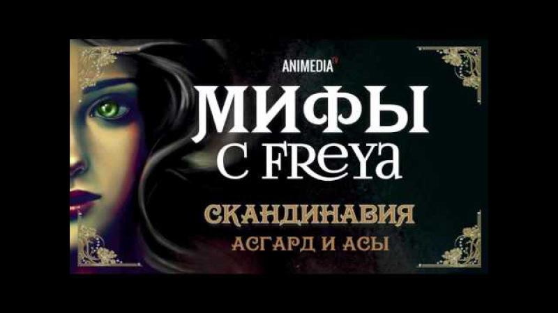 Freya - Мифы Скандинавии / Часть 1 / Асгард и Асы