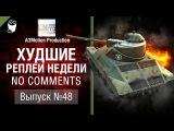 Худшие Реплеи Недели - No Comments №48 - от A3Motion [World of Tanks] #worldoftanks #wot #танки — [http://wot-vod.ru]