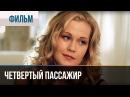 ▶️ Четвертый пассажир - Мелодрама   Фильмы и сериалы - Русские мелодрамы