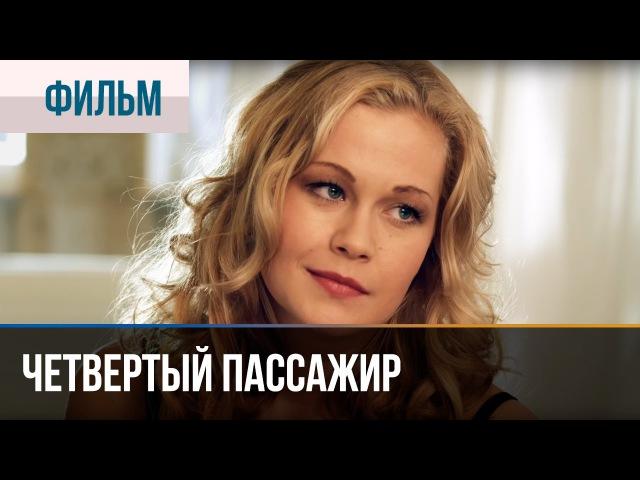 ▶️ Четвертый пассажир Мелодрама Фильмы и сериалы Русские мелодрамы