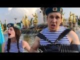 Аня Селезнёва и Пётр Матрёничев - Песня девушки десантника - Россия