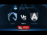 ESL One Frankfurt: Team Liquid vs. Alliance - Game 1