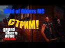 Часть №3 - Банда Wild of Riders MC WRMC Рп миссии, фармим, развлекаемся и т.д.