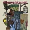 Allenyshka.net - мк папье-маше, куклы и игрушки