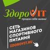 Спортивное питание Здоровит, Самара и Тольятти