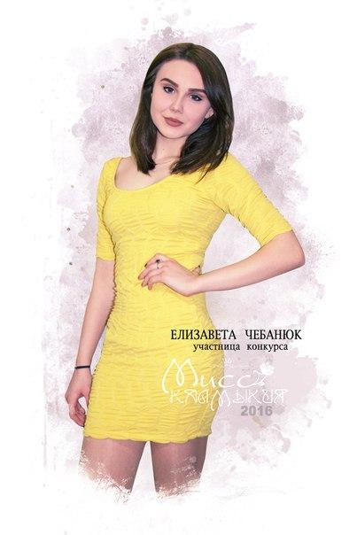 Мисс Калмыкия -2016