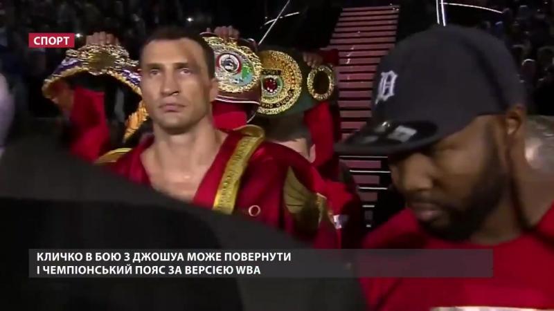Володимир Кличко в бою з Ентоні Джошуа може повернути і чемпіонський пояс за версією WBA