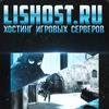 LisHost игровой хостинг