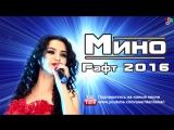 Мино - Рафт  - 2016 Mino - Raft - 2016