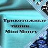 Трикотажные ТКАНИ Mini Money