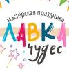 Лавка Чудес- детские праздники Томск, Северск!