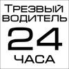 Трезвый водитель Екатеринбург