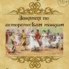 Исторические танцы в Калуге