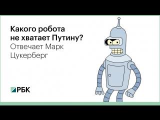 Путин и робот