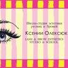 Lash & Brow Esthetics Studio & School Chernivtsi