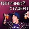 Типичные Студенты Астрахани
