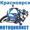 Типичный Мотоциклист Красноярска