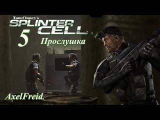 Splinter Cell - Серия 5: Прослушка.