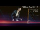 Рита Дакота  - Полчеловека (кавер Хабиб Шарипов)