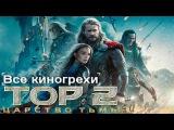 Все киногрехи и киноляпы фильма «Тор 2: Царство тьмы»