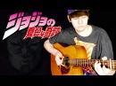 Roundabout - Yes  - Jojo's Bizarre Adventure ED1 - Guitar Cover