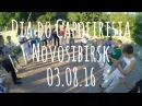 Dia do Capoeirista Mundo Capoeira Novosibirsk 03.08.16