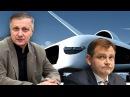 Пякин В. В. Кому не нужны Российские самолёты