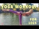 Yoga Workout For Lower Body ♥ Best Toning Strengthening for Legs