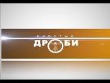 Простые дроби 15.06.2016 Светлана Григорьева