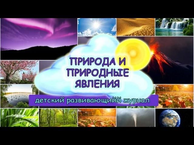 Природа и природные явления. Познавательное видео для детей 3лет